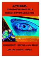 EXPO CORFOU GRECE