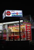 magasin de Nazareth