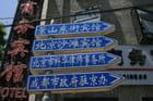 Panneaux en Chine