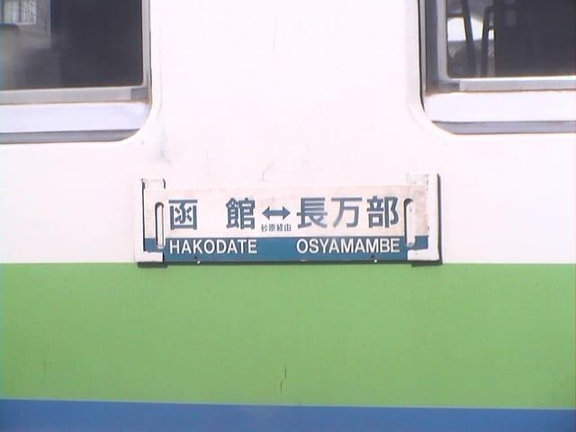 Plaque de train japonais